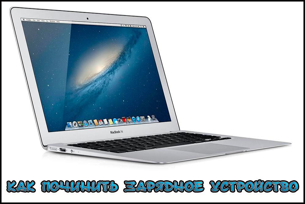 Как восстановить зарядное устройство для MacBook