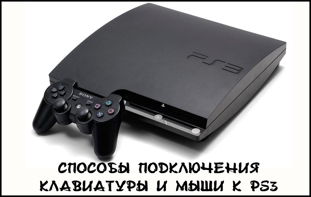 Подключение мыши и клавиатуры к PS3