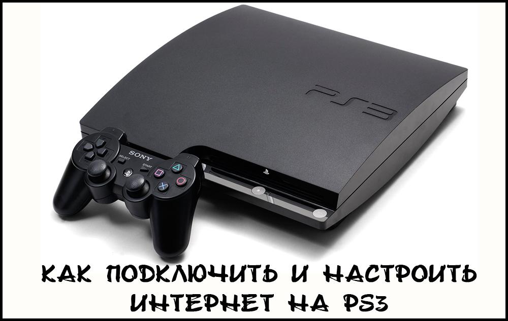 Настройка интернет-соединения на PS3