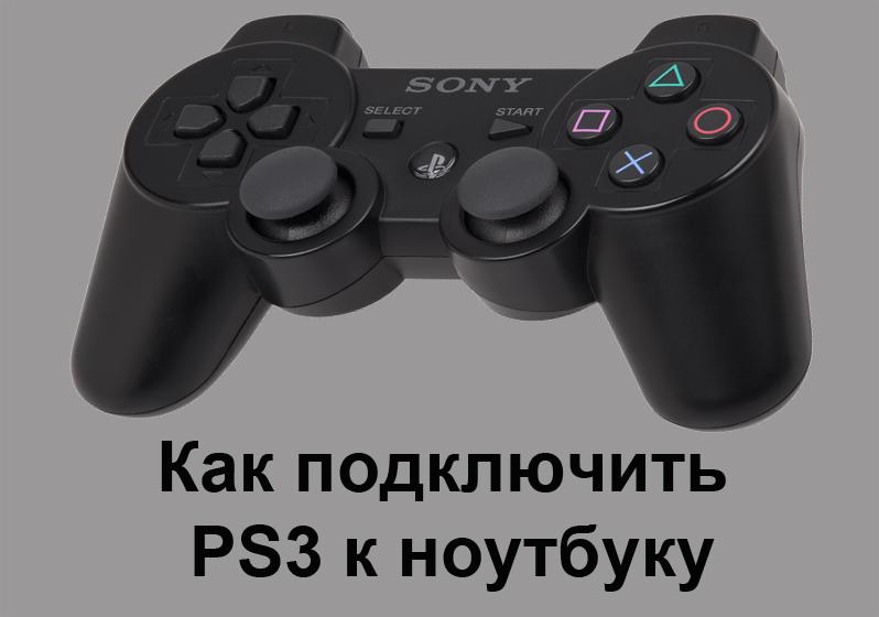 Как подключить PS3 к ноутбуку