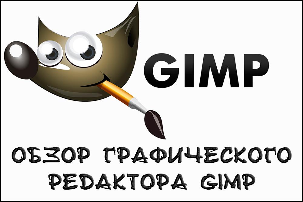 Работа с программойGimp