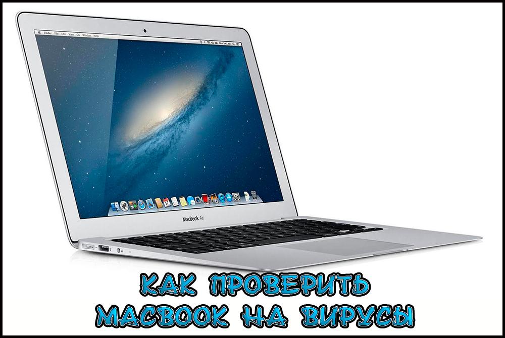 Проверка ПК с MacOS на заражение