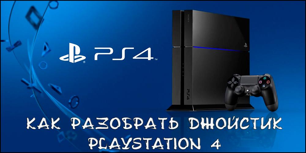 Ремонт джойстика PS4