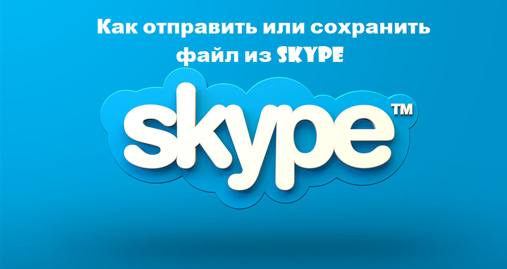 Логотип программы Skype