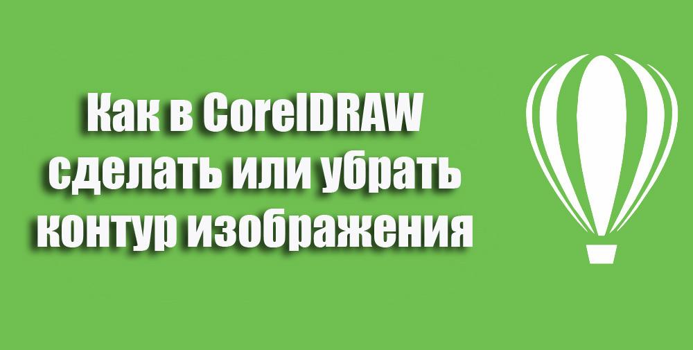Как в Coreldraw сделать или убрать контур изображения