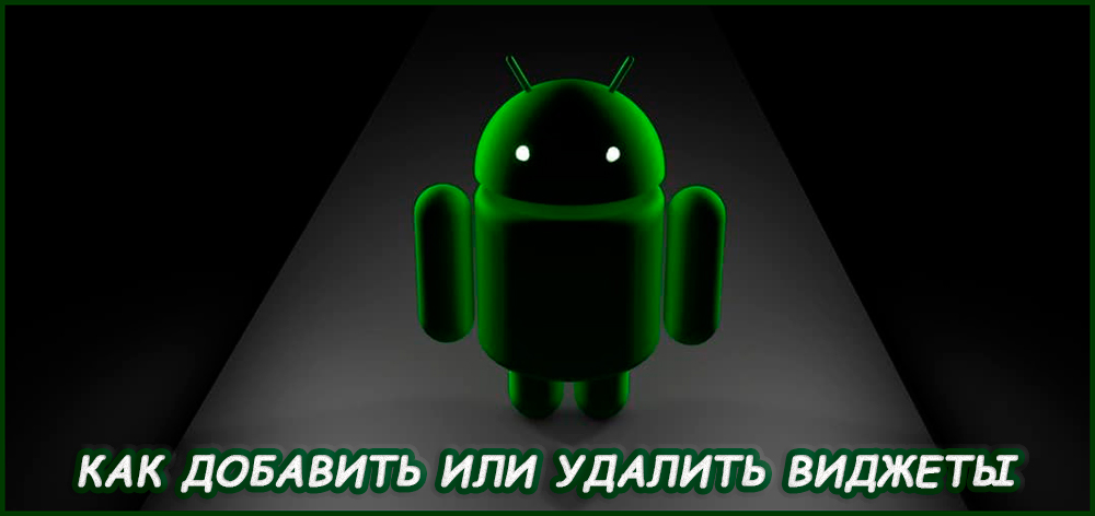 Установка и удаление виджетов на Android