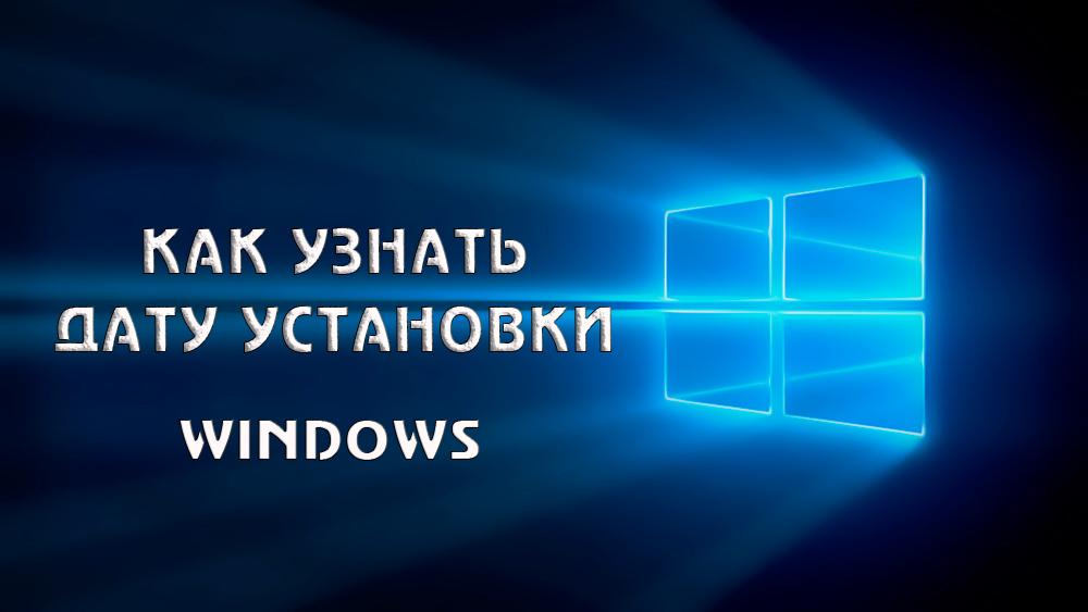 Где посмотреть дату установки Windows