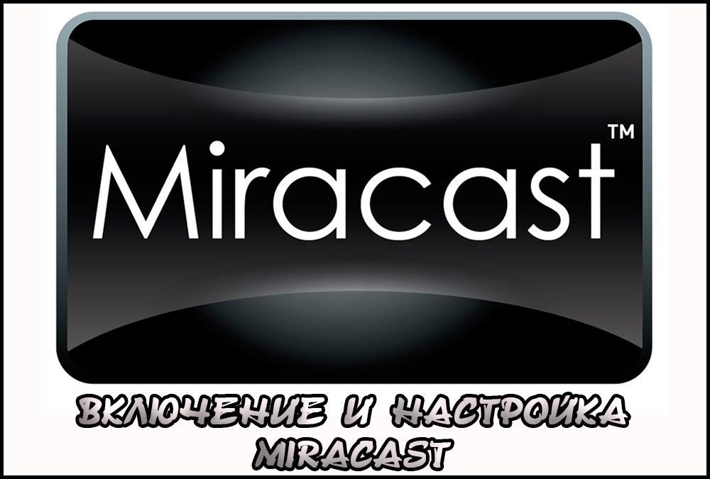 Как включить и настроить Miracast