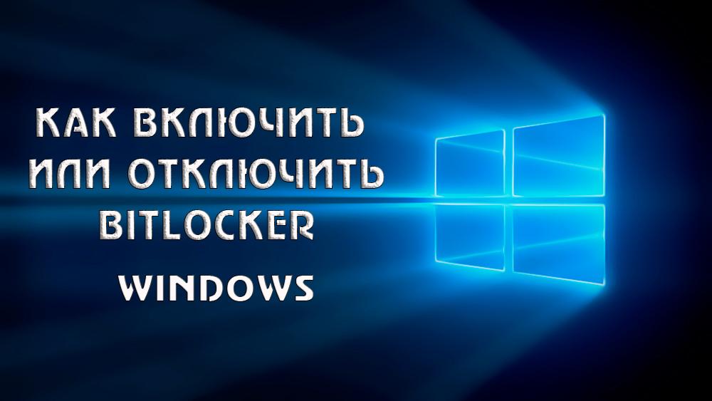 Включение или отключение Bitlocker в Windows