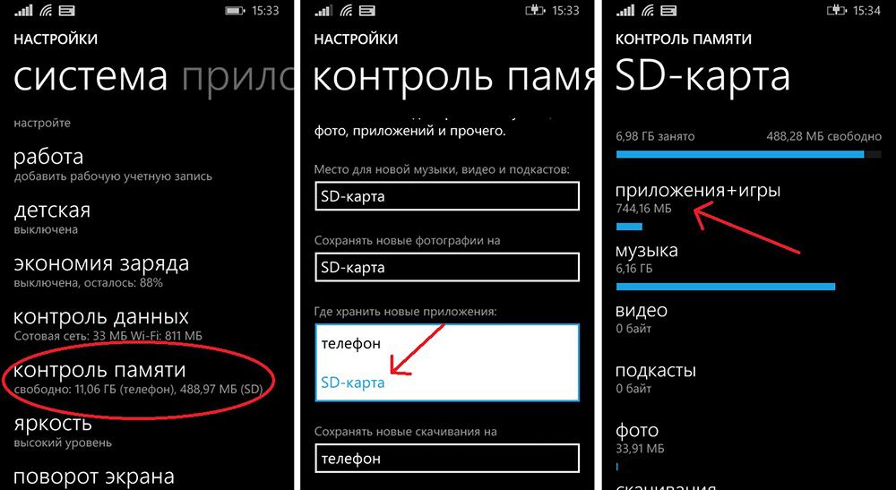 Приложения и SD-карта