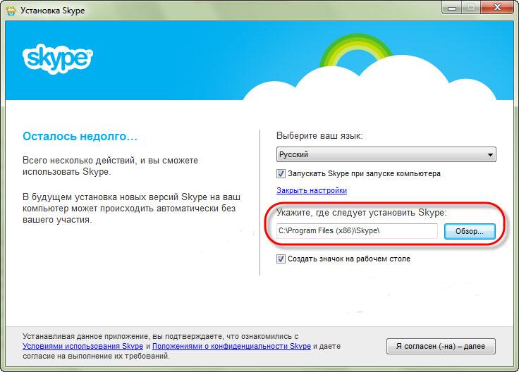Мастер установки Skype