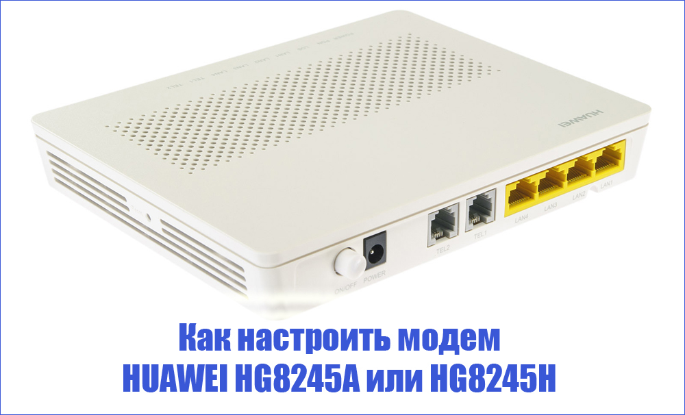 Как настроить модем HUAWEI HG8245a или HG8245h