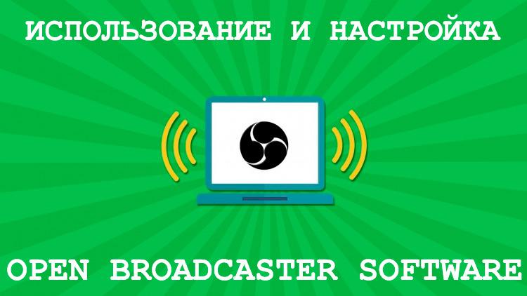 Настройка Open Broadcaster Soft