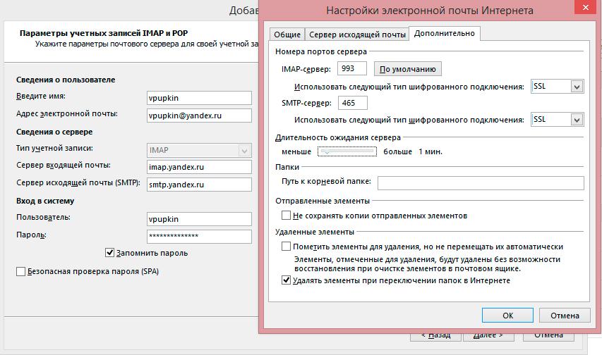 Настройка Yandex в Outlook