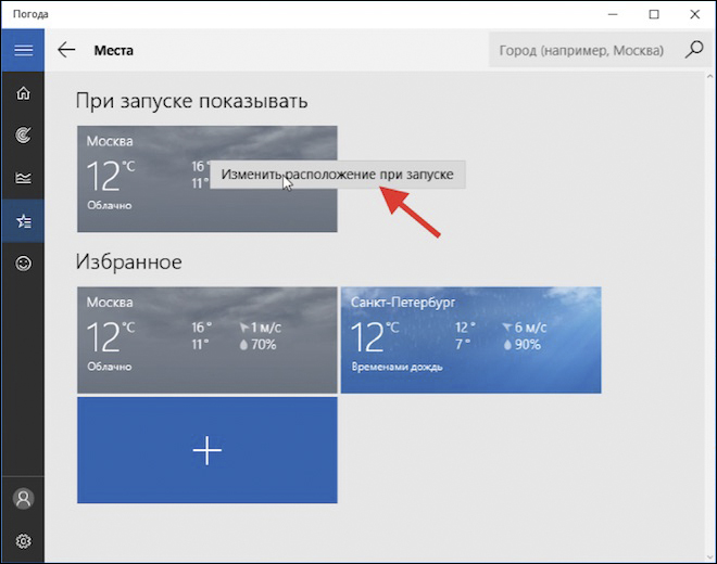Настройка меню в Windows 10