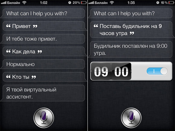 Общение с Siri