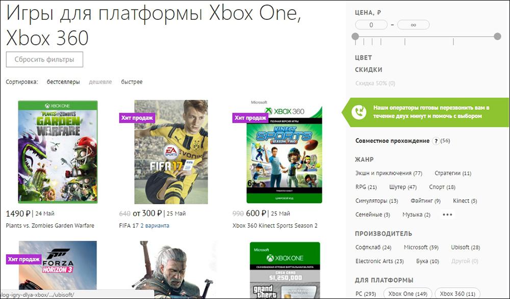 Онлайн-магазин Xbox 360