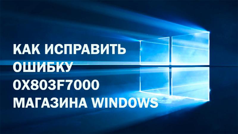 Ошибка 0x803f7000 магазина Windows