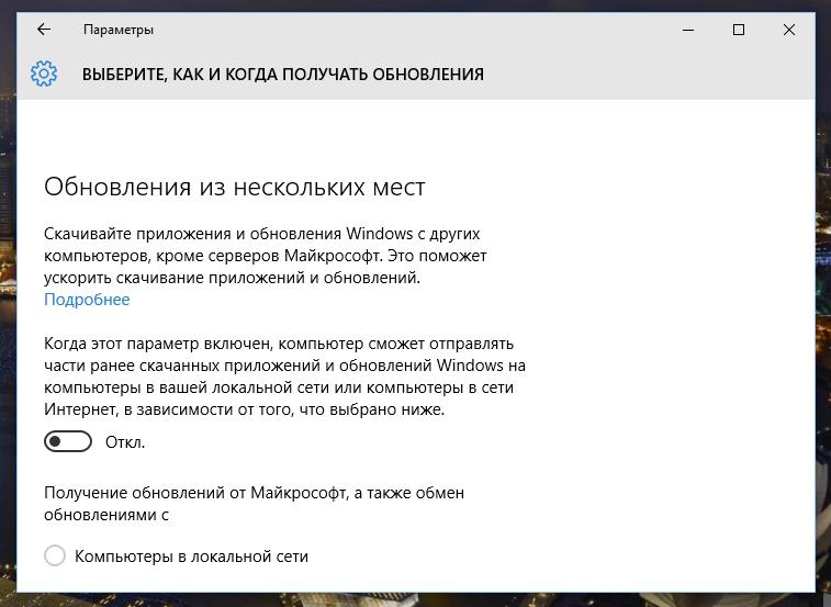 Отключаем обновление из нескольких мест в Windows 10