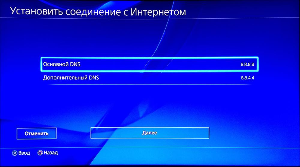 Параметры DNS