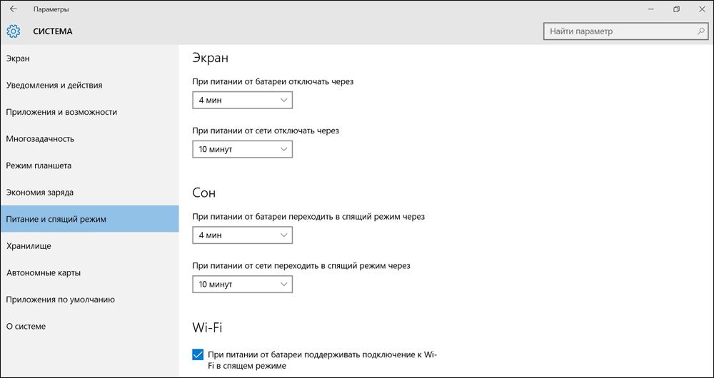 Питание и спящий режим в Windows 10