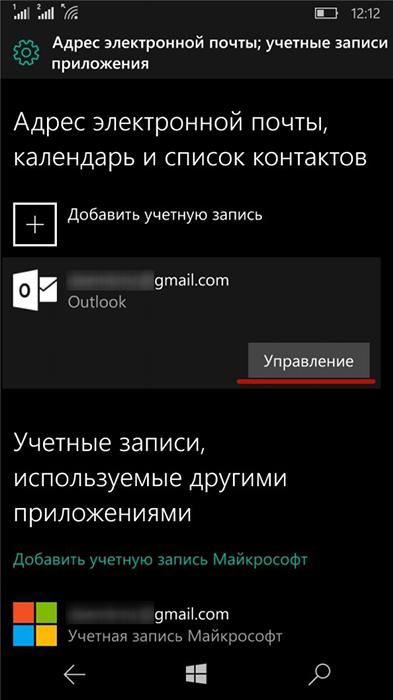 «Электронная почта и учётные записи»