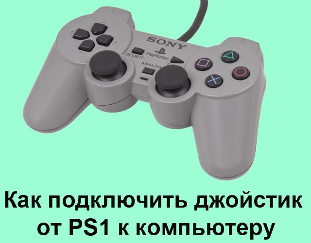 Подключение джойстика от PS1 к компьютеру