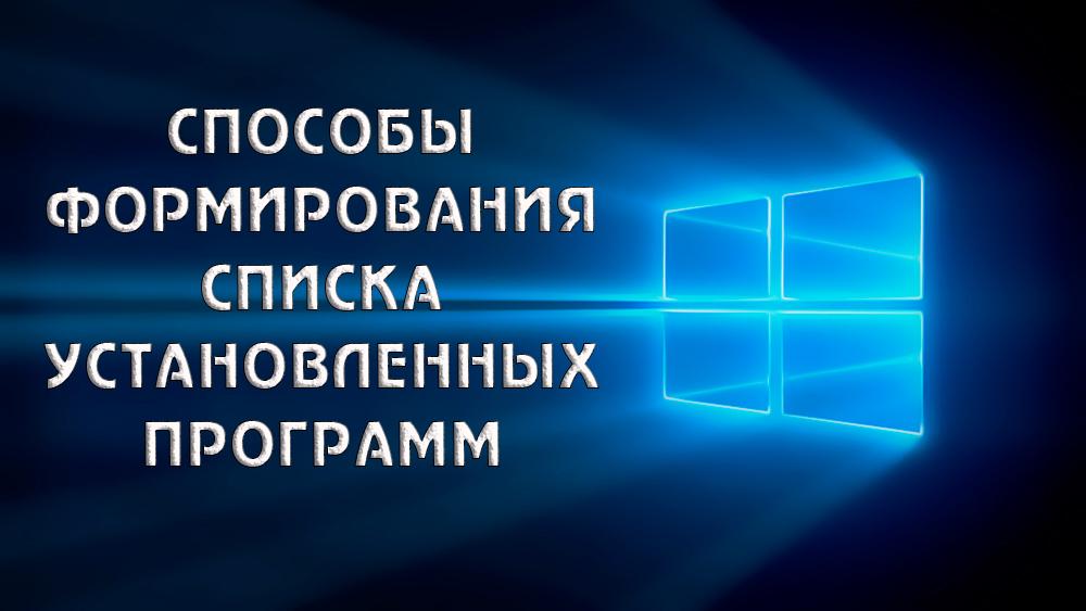 Как проверить список установленных программ