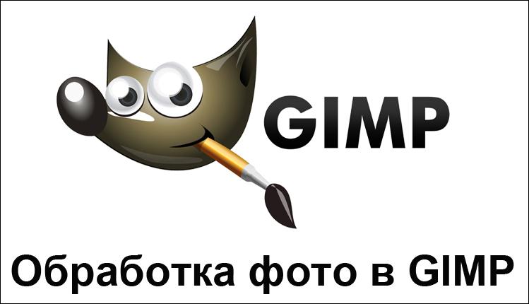 Программа для обработки изображений Gimp