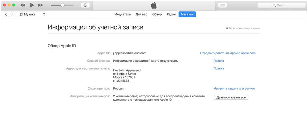 Как удалить устройство из apple id