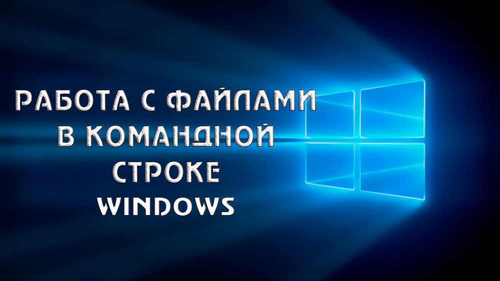Как открыть файл в командной строке windows
