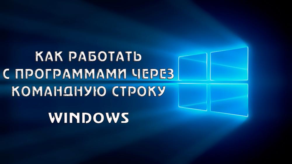 Как работать с программами через командную строку в Windows