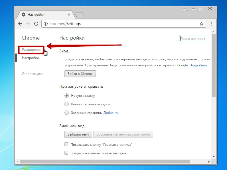 Расширения в Chrome