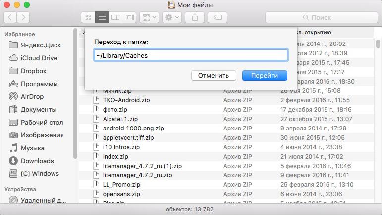 Раздел Кэш на Mas OS