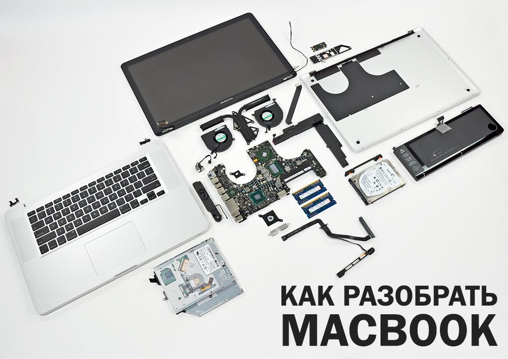 Разобранный MacBook