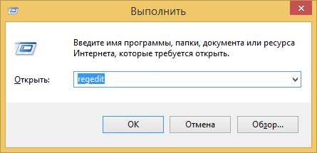 Открываем редактор реестра в Windows 10