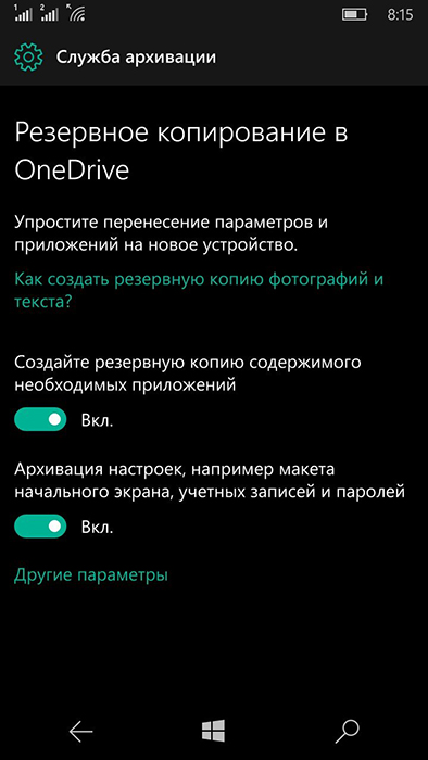 Резервное копирование в OneDrive