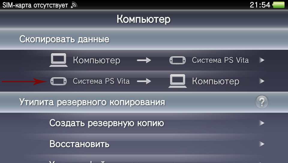 Копирование на ПК
