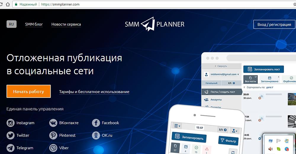 Сайтsmmplanner.com