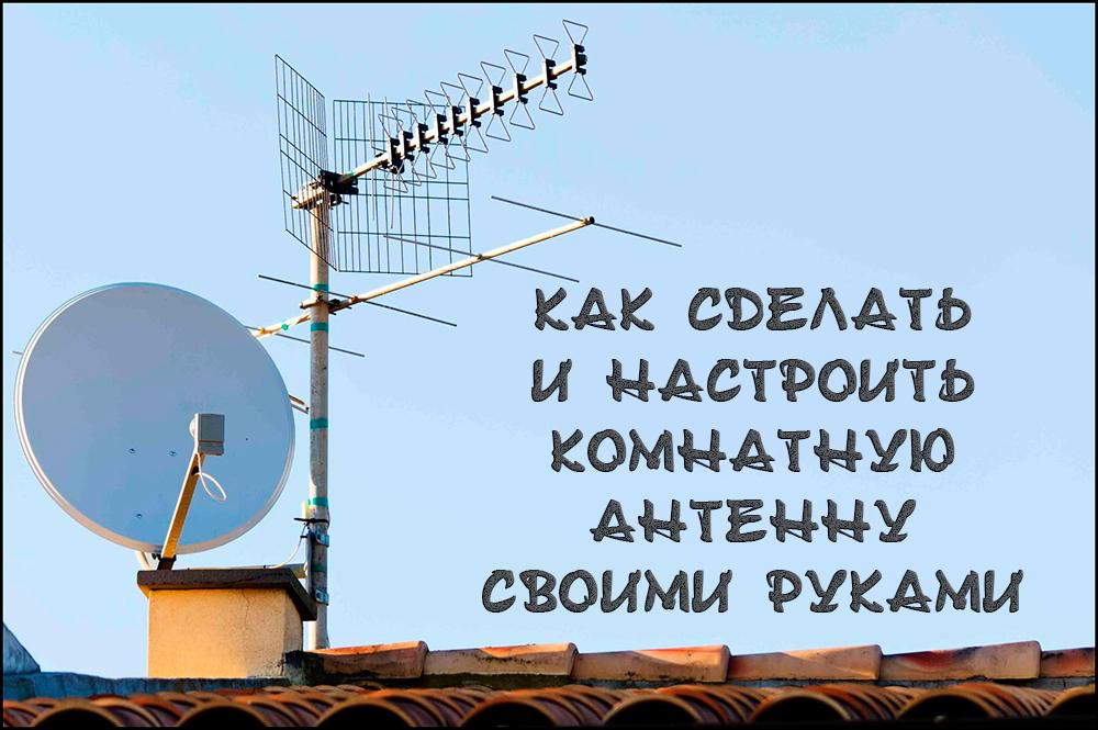 Создание телевизионной антенны