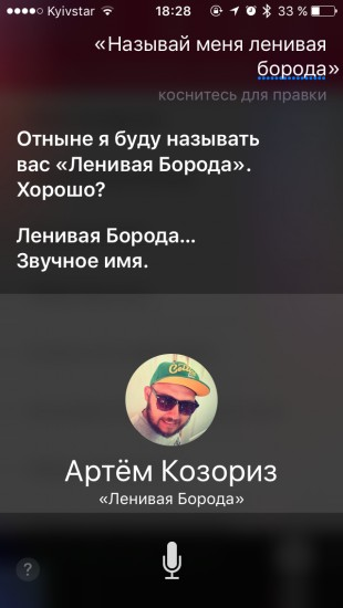 Как пользоваться сири на айфоне 5s