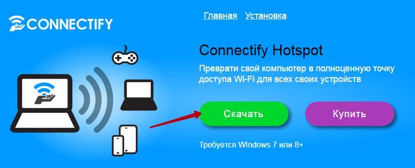 Скачать Connectify