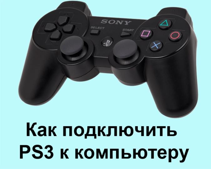 Sony PlayStation 3 подключение к компьютеру