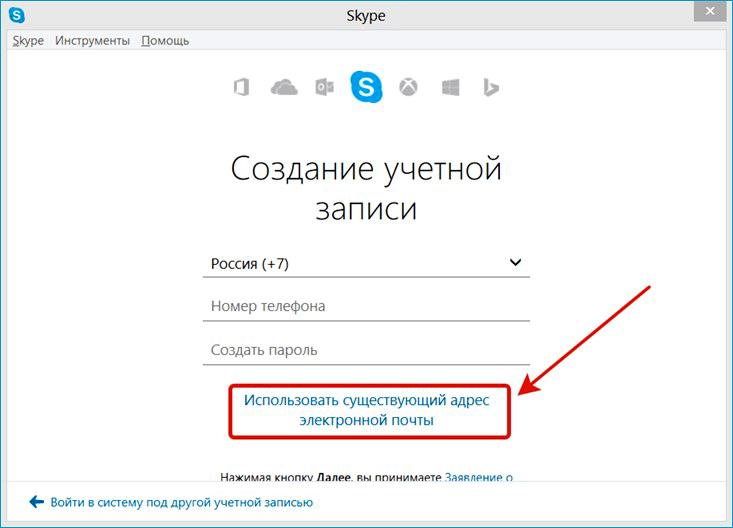 Создание учетной записи в Skype