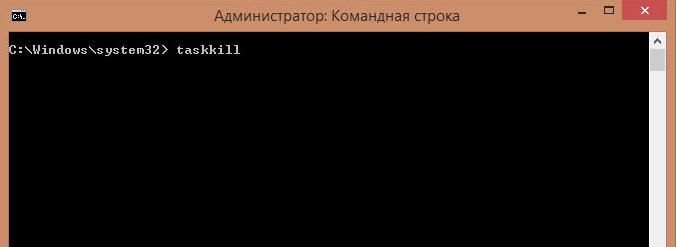 В окне наберите слово taskkill и нажмите Enter
