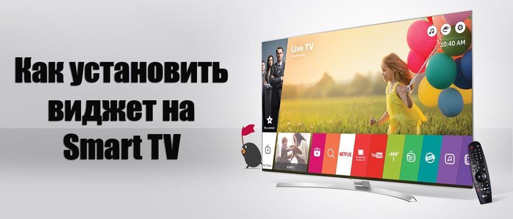 Как установить виджет на Smart TV