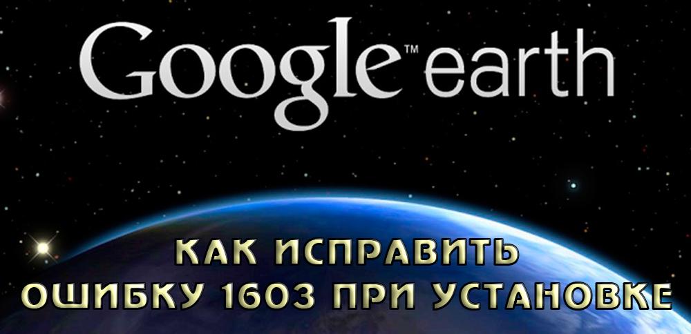 Исправлениеошибки 1603 установщика Google Earth