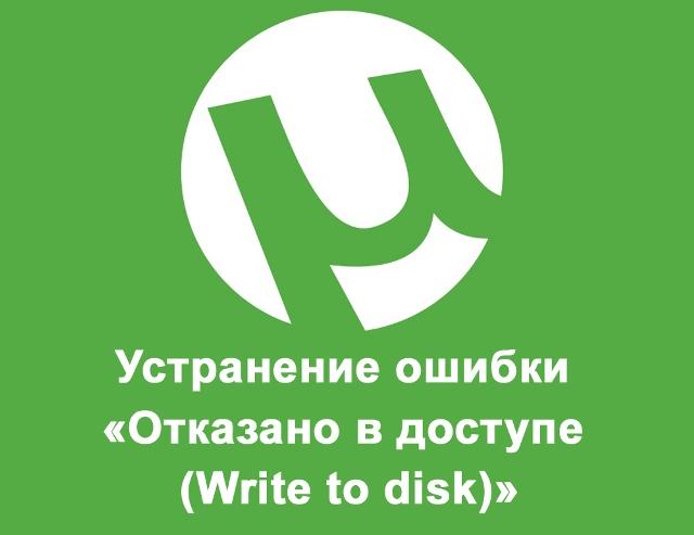 Устранение ошибки «Отказано в доступе (Write to disk)»