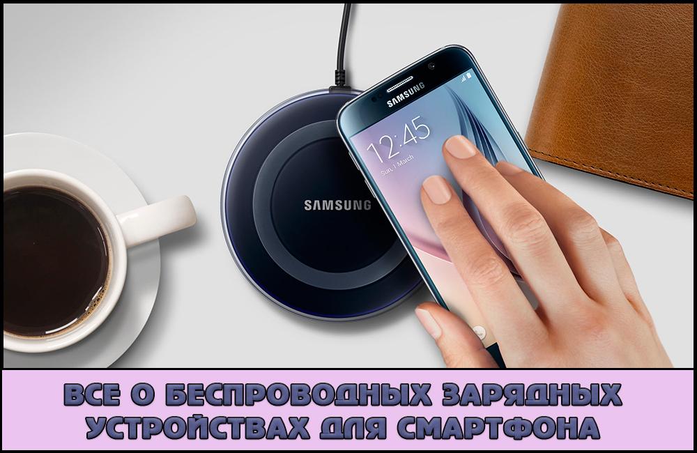 Какие телефоны поддерживают беспроводную зарядку