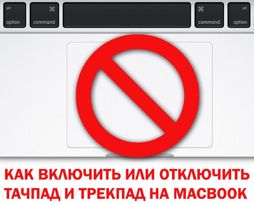 Включить отключить тачпад на макбук